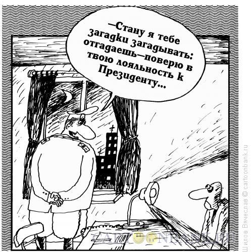 Карикатура: Проверка лояльности, Шилов Вячеслав