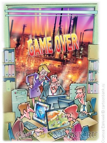 Карикатура: офисные игры, Осипов Евгений