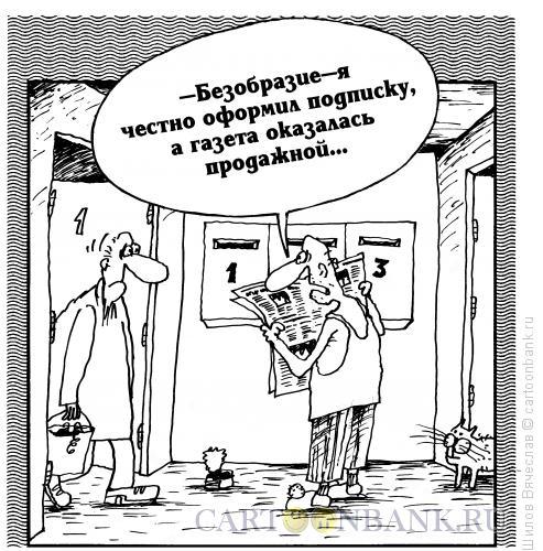 Карикатура: Продажная пресса, Шилов Вячеслав