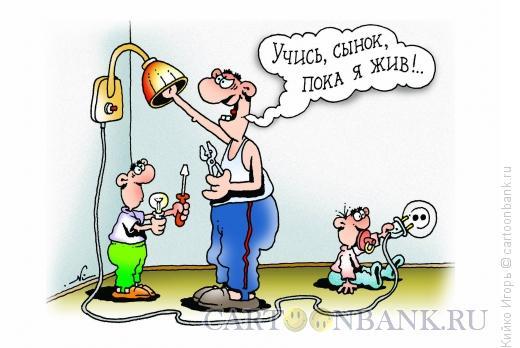 Карикатура: Учись, сынок, Кийко Игорь