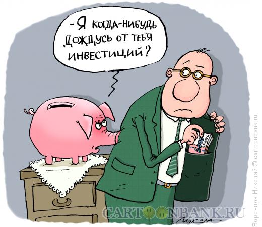 Карикатура: Инвестиции, Воронцов Николай