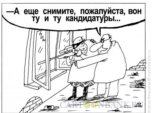 Карикатура: Кандидатуры, Шилов Вячеслав