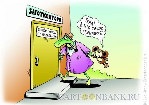 Карикатура: Кризис и Чебурашка, Кийко Игорь
