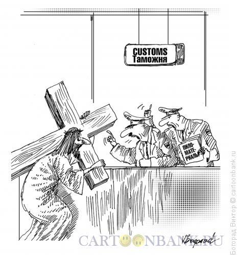 Карикатура: Таможня не дает добро, Богорад Виктор