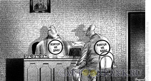 Карикатура: Борцы с коррупцией, Богорад Виктор