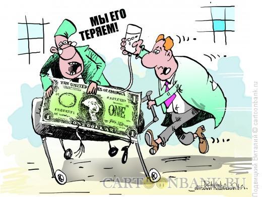 Карикатура: мы его теряем, Подвицкий Виталий