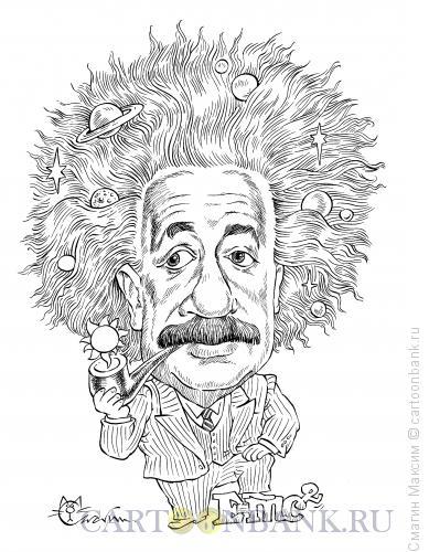 Карикатура: Эйнштейн, Смагин Максим