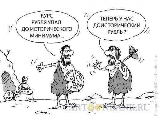 Карикатура: доисторический рубль, Кокарев Сергей