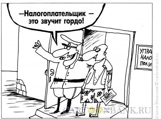 Карикатура: Главное - поверить!, Шилов Вячеслав