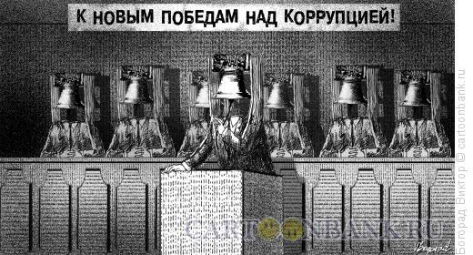 Карикатура: К новым победам над коррупцией, Богорад Виктор
