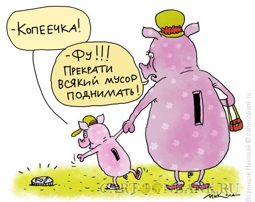Карикатура: Копеечка, Воронцов Николай