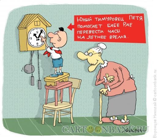 Карикатура: Летнее время, Воронцов Николай