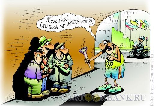 Карикатура: Олимпийский огонь, Кийко Игорь