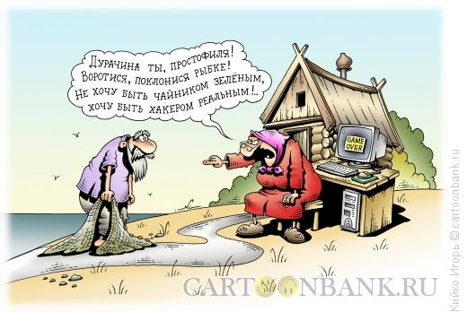 Карикатура: Исполнение желаний, Кийко Игорь