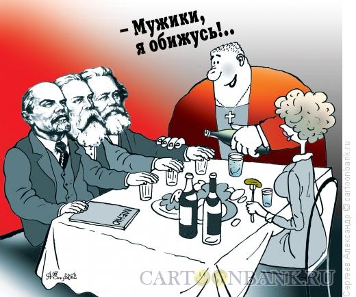 Карикатура: Компания, Сергеев Александр