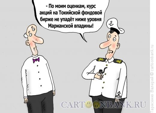 Карикатура: Курс йены, Тарасенко Валерий