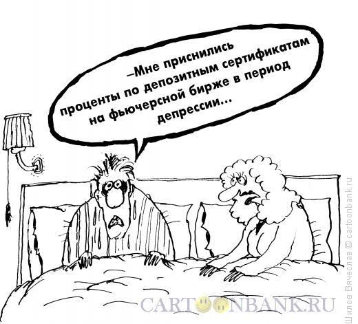 Карикатура: Сон, Шилов Вячеслав