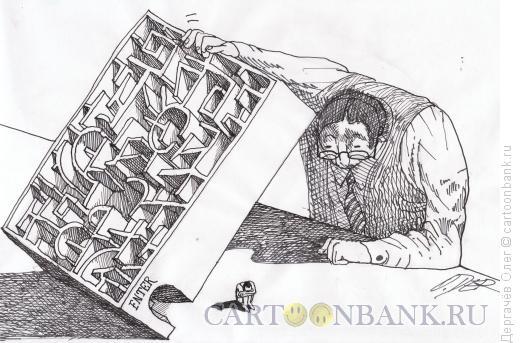 Карикатура: Нашёлся!, Дергачёв Олег