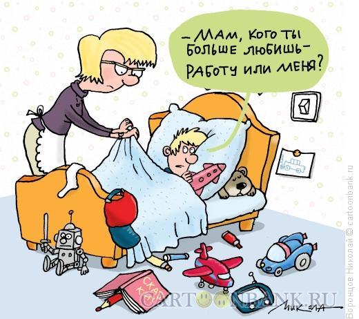 Карикатура: Ребенок или работа?, Воронцов Николай