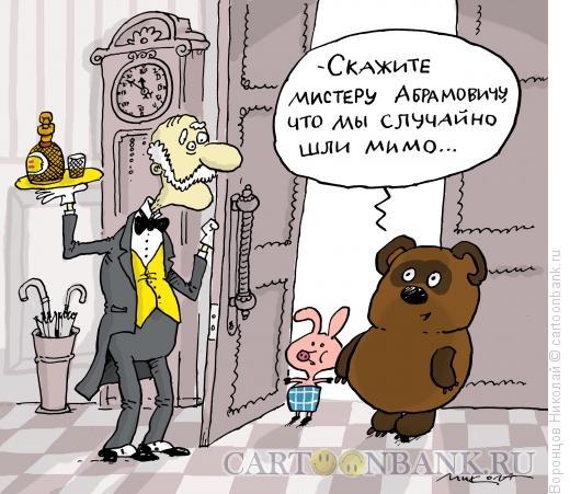 http://www.anekdot.ru/i/caricatures/normal/16/1/4/gosti.jpg