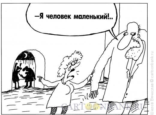 Карикатура: Маленький человек, Шилов Вячеслав