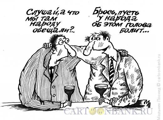 Карикатура: забытые обещания, Мельник Леонид