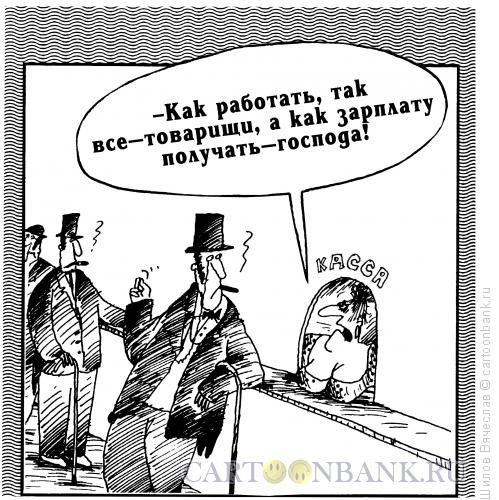 Карикатура: Господа-товарищи, Шилов Вячеслав