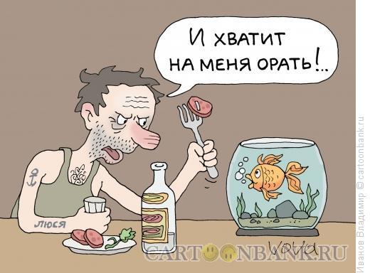 Карикатура: Хватит орать, Иванов Владимир