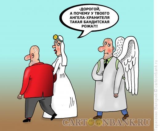Карикатура: Ангел-хранитель, Тарасенко Валерий