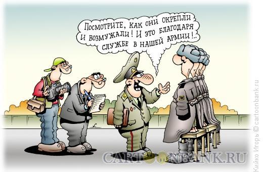 Карикатура: Армейская показуха, Кийко Игорь