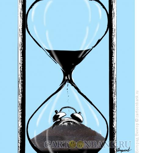 Карикатура: Песочные часы и будильнмк, Богорад Виктор