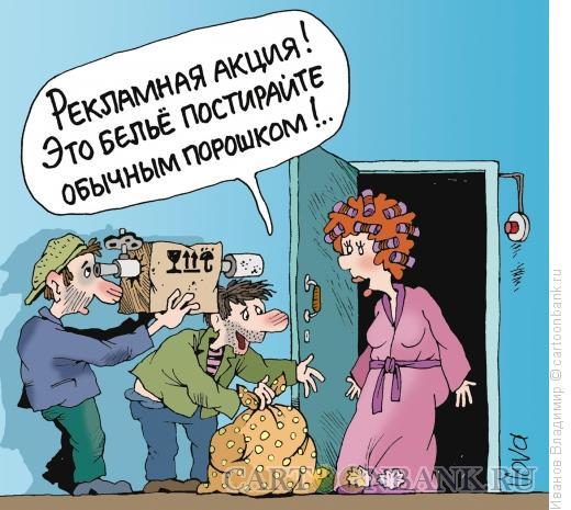 Карикатура: Рекламная акция, Иванов Владимир