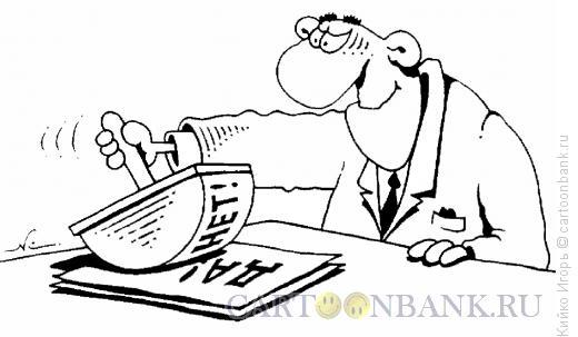 Карикатура: Хитрая печать, Кийко Игорь