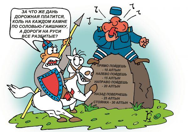 Карикатура: дорожный налог, Ганов Константин
