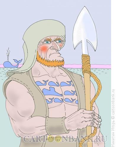 Карикатура: Китобой, Никитин Игорь