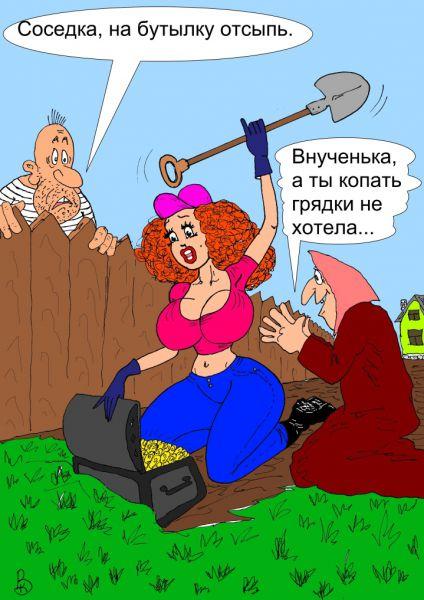 Карикатура: Клад, Валерий Каненков