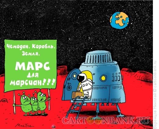 Карикатура: Марсиане протестуют, Воронцов Николай