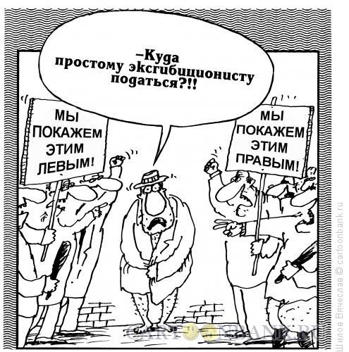 Карикатура: Эксгибиционисту некуда податься, Шилов Вячеслав