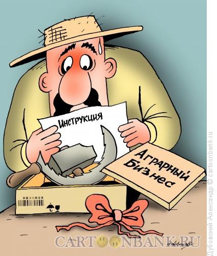 Карикатура: Аграрный бизнес, Дубовский Александр