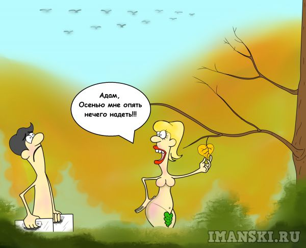 Карикатура: Осень в раю., Игорь Иманский