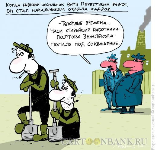 Карикатура: Сокращение, Воронцов Николай