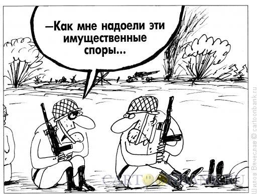 Карикатура: Имущественные споры, Шилов Вячеслав