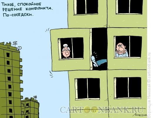Карикатура: Конфликт соседей, Воронцов Николай