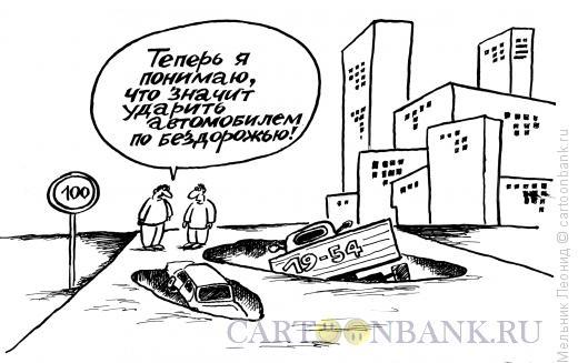 Карикатура: бЕЗДОРОЖЬЕ, Мельник Леонид