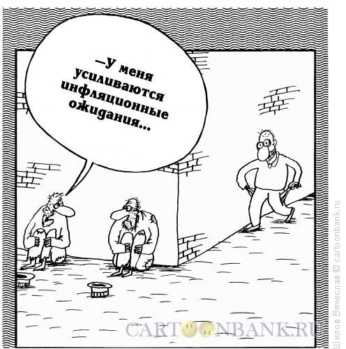 Карикатура: Инфляционные ожидания, Шилов Вячеслав