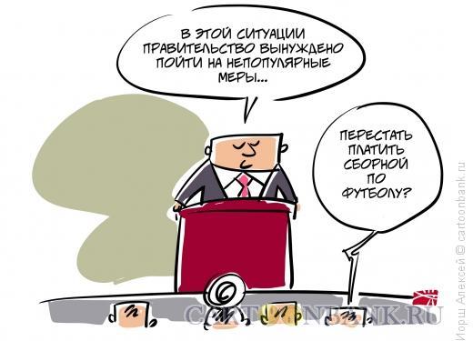 http://www.anekdot.ru/i/caricatures/normal/16/10/12/nepopulyarnaya-mera.jpg