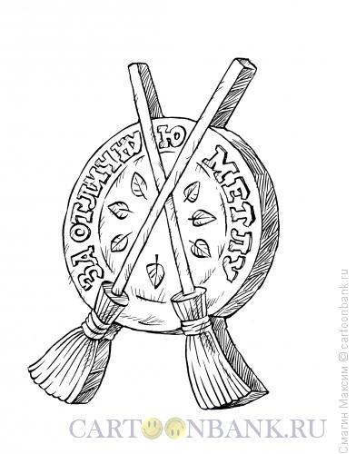 Карикатура: Отличная метла, Смагин Максим