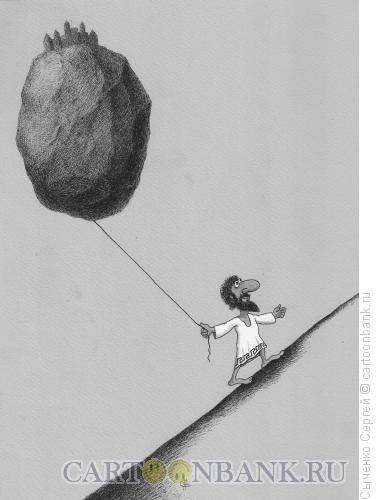 Карикатура: Счастливый Сизиф, Сыченко Сергей