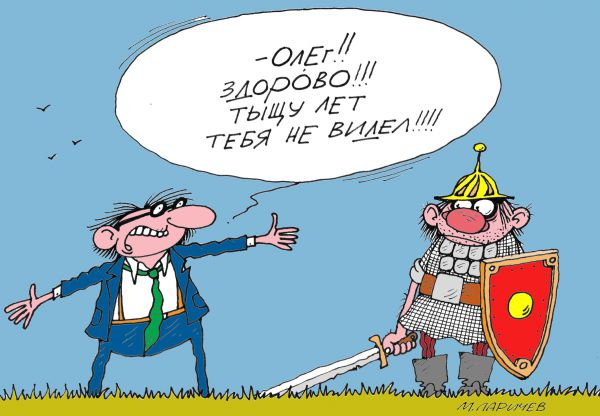 Карикатура: Тыща лет, Михаил Ларичев
