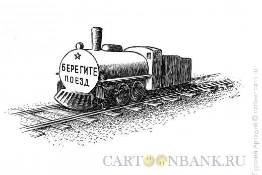 Карикатура: паровоз с надписью, Гурский Аркадий